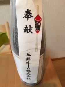 【三井ホーム】いよいよ地鎮祭!地鎮祭の費用も公開!