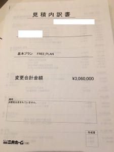 三井ホーム契約後の金額アップの詳細をすべて公開します!