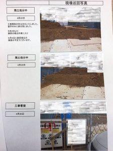 三井ホーム建築日記ブログ(着工~基礎)