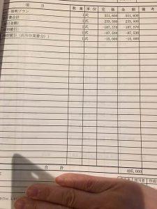 三井ホーム|ダウンライトばかりの新築照明金額を公開!