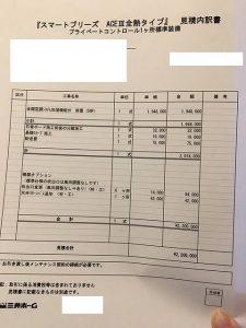 【三井ホーム】トラブル発生!トラブル内容と三井ホームの対応は!?