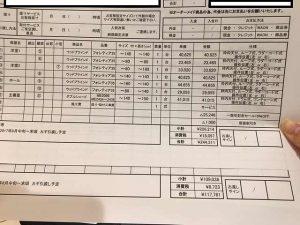 三井ホーム【カーテン見積もりを比較その①】近所のカーテン屋