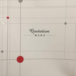 【三井ホーム】北欧モダンなカーテンに決まり!見積もりを公開します。