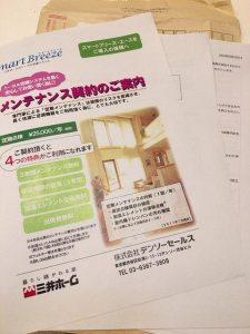 【三井ホーム】全館空調デンソーの1年間のメンテナンス費用がわかりました!