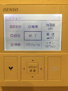 """【三井ホーム】全館空調の""""加湿""""と加湿対策について。"""